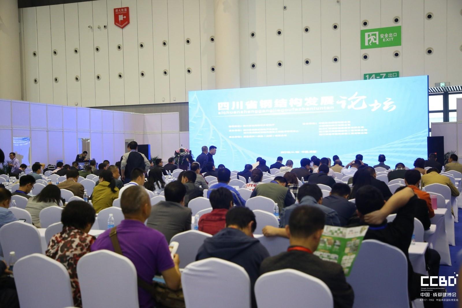 四川省首届钢结构发展论坛
