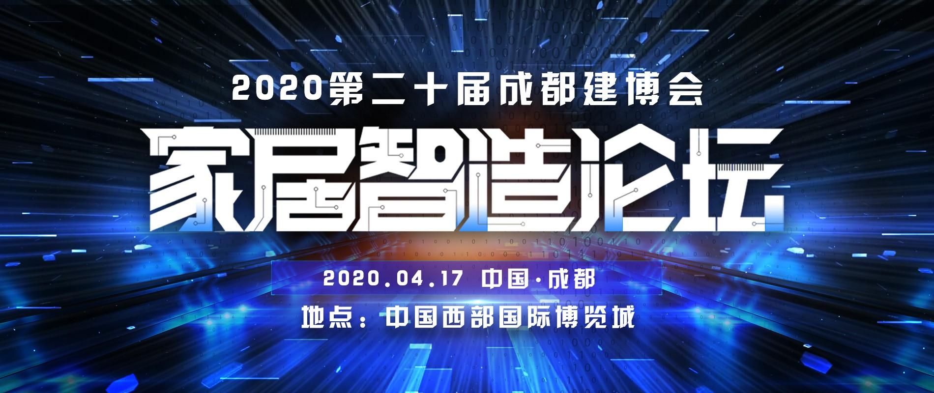 2020第二十届成都beplay注册会同期活动——家居智造论坛