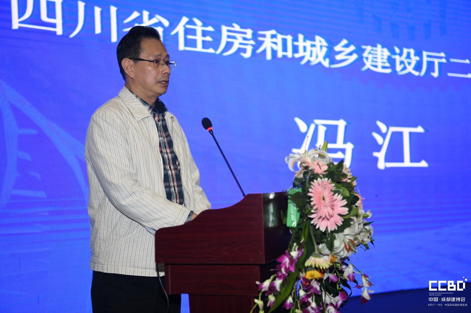 四川省首届钢结构发展论坛(图1)