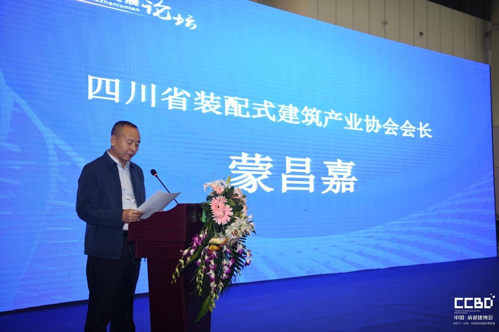 四川省首届钢结构发展论坛(图3)