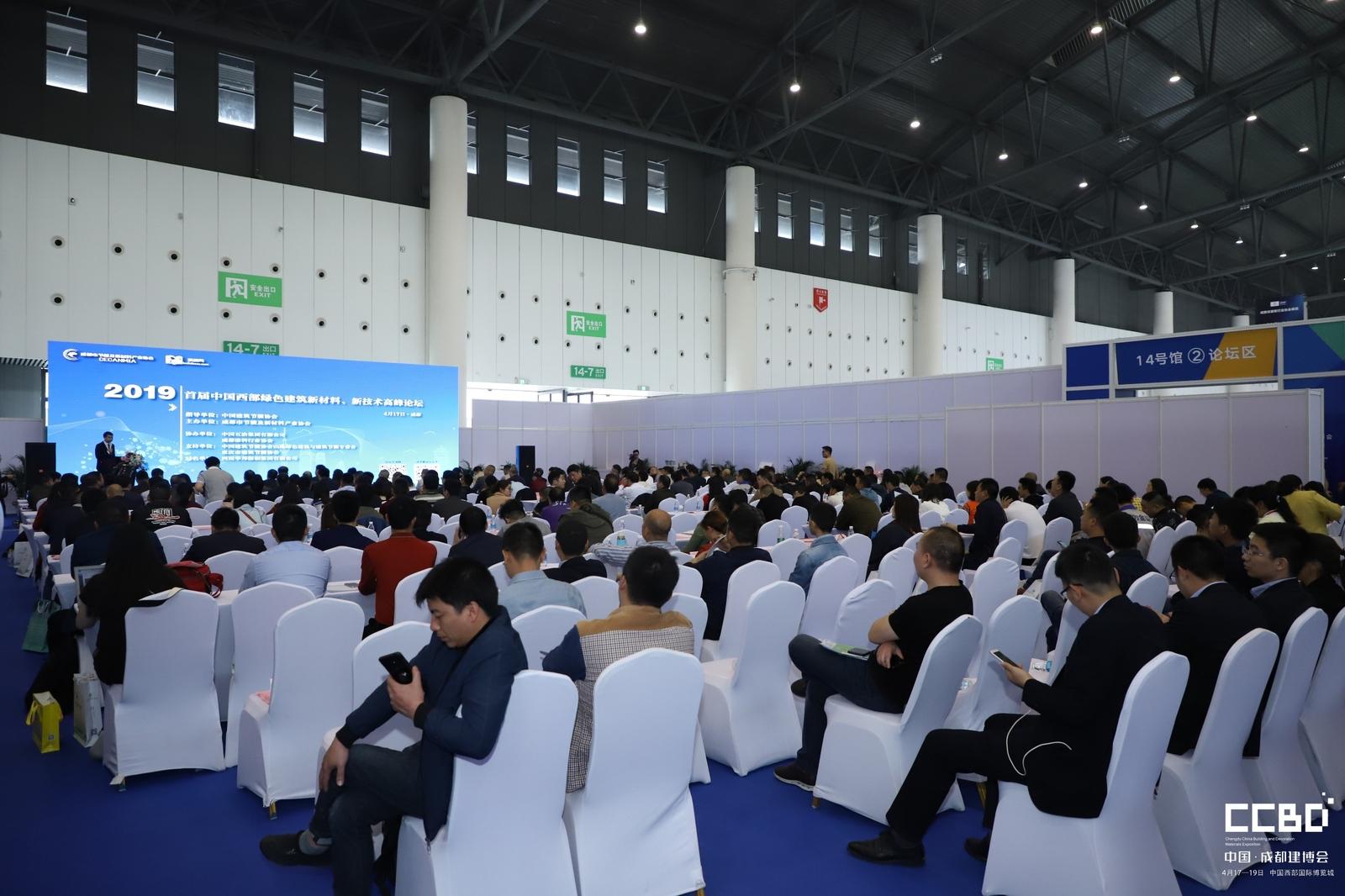 2019中国西部绿色建筑节能新材料、新技术产品应用论坛(图3)