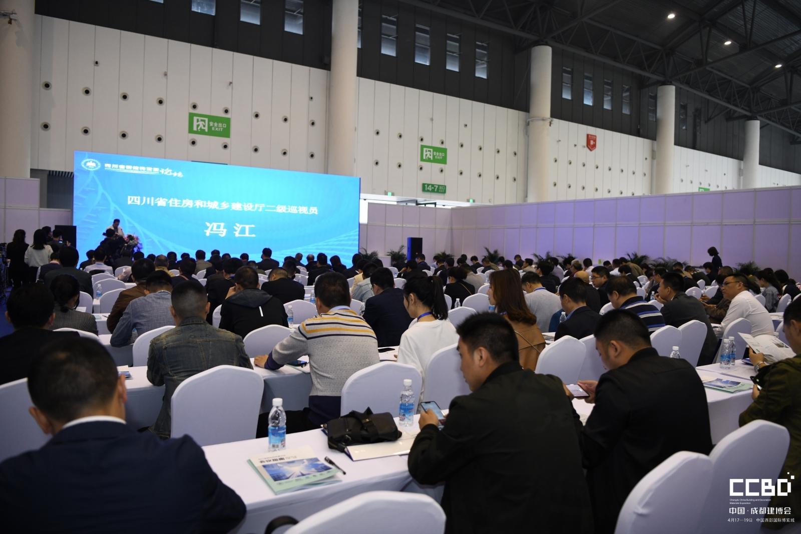 四川省首届钢结构发展论坛(图8)