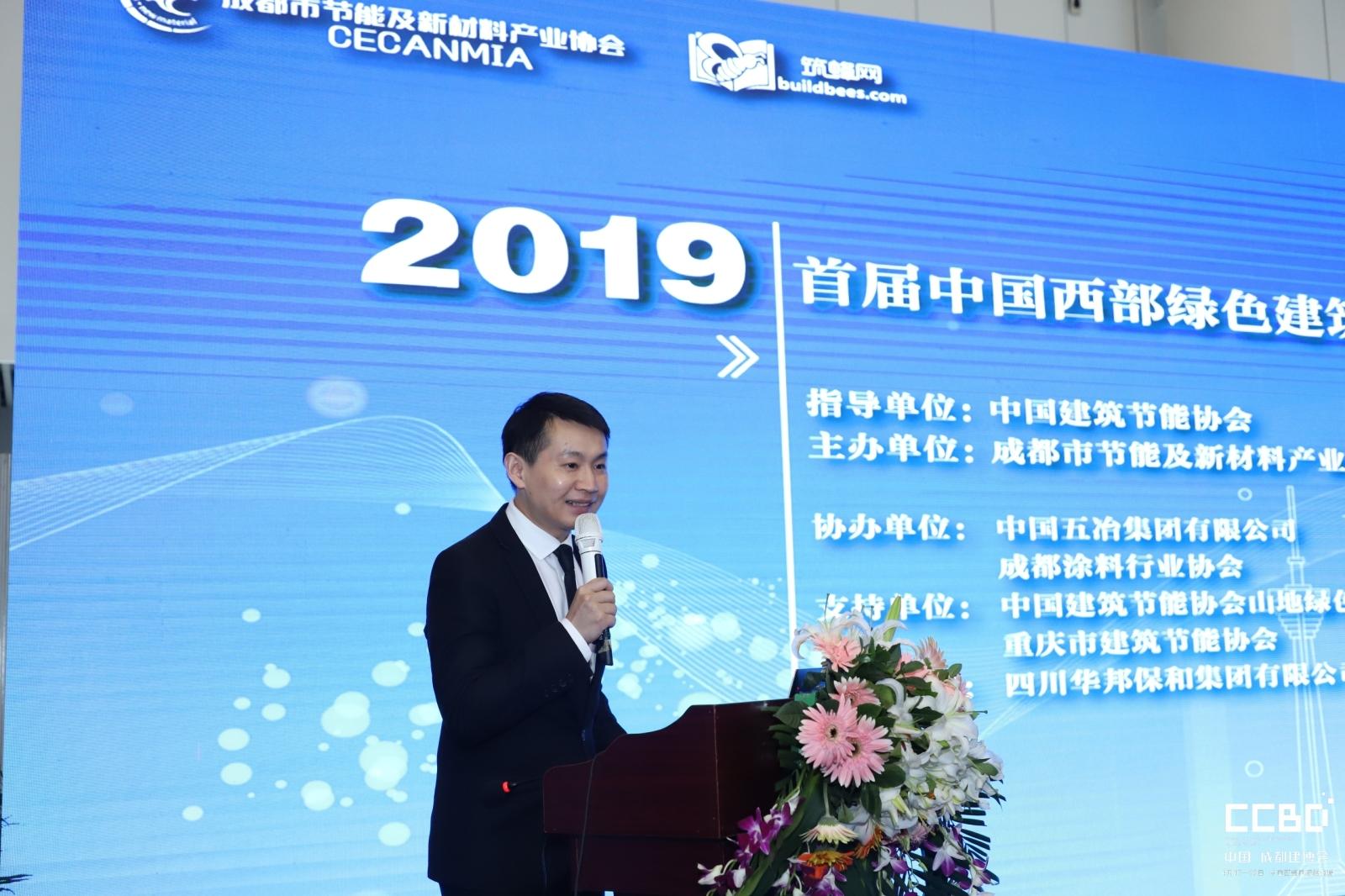 2019中国西部绿色建筑节能新材料、新技术产品应用论坛(图2)